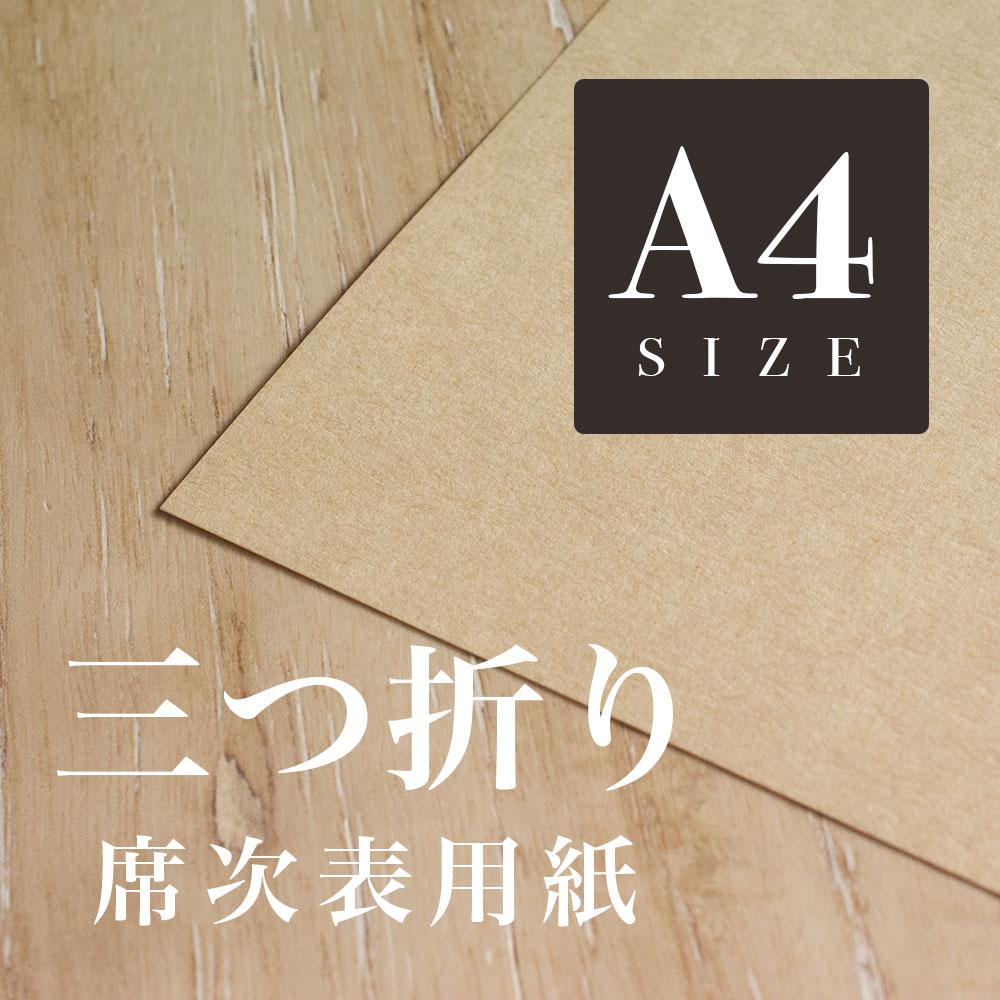三つ折り席次表に最適な用紙 ファーストヴィンテージ A4サイズ 10枚