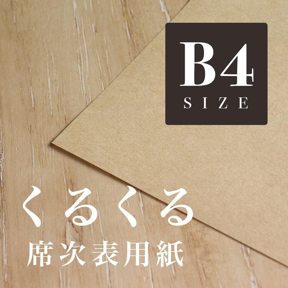 くるくる席次表に最適な用紙 ファーストヴィンテージ B4サイズ 10枚