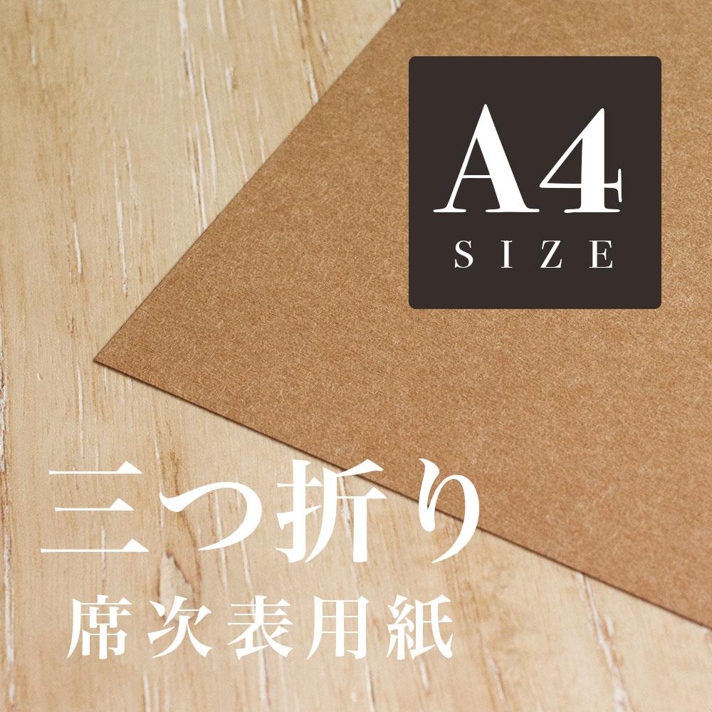 三つ折り席次表に最適な用紙 里紙 A4サイズ 10枚