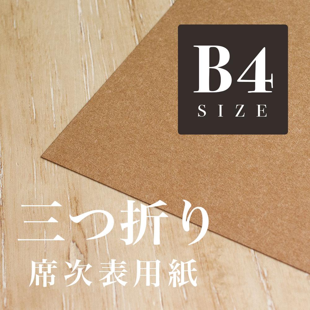 三つ折り席次表に最適な用紙 里紙 B4サイズ 10枚