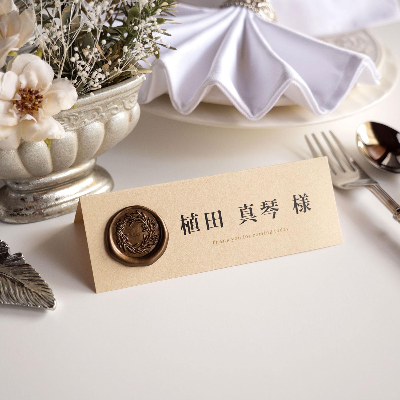 席札・Wedding Name Plate 【日本語_KOZ】 【シーリングスタンプ仕様】