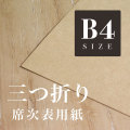 三つ折り席次表に最適な用紙 ファーストヴィンテージ B4サイズ 10枚