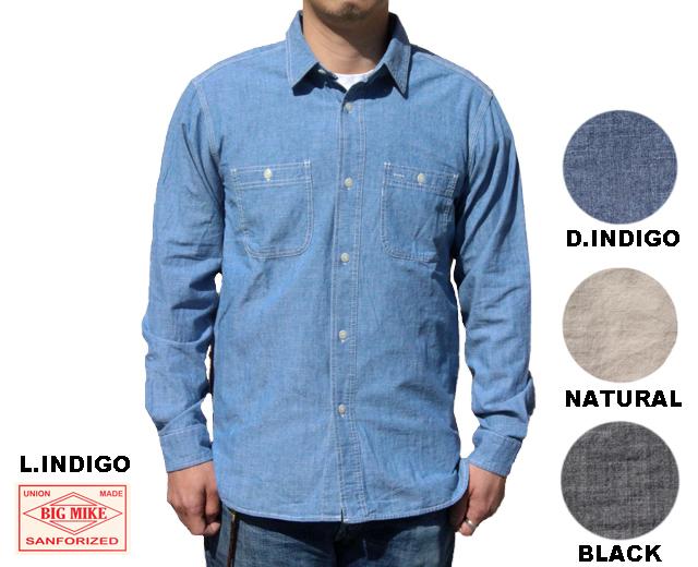 BIGMIKE ビッグマイク 長袖 シャンブレーシャツ