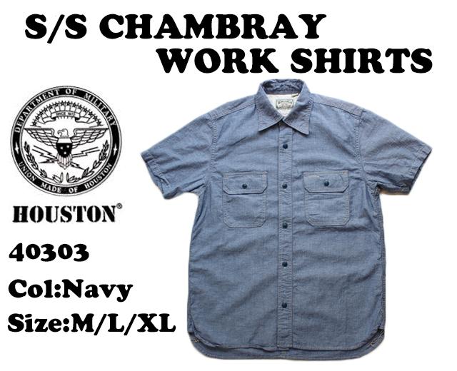 ヒューストン シャンブレーシャツ 半袖