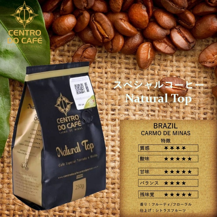 コーヒー豆 ブラジルコーヒー豆 ロースト スペシャルコーヒー 直送 豆 ナチュラルトップ