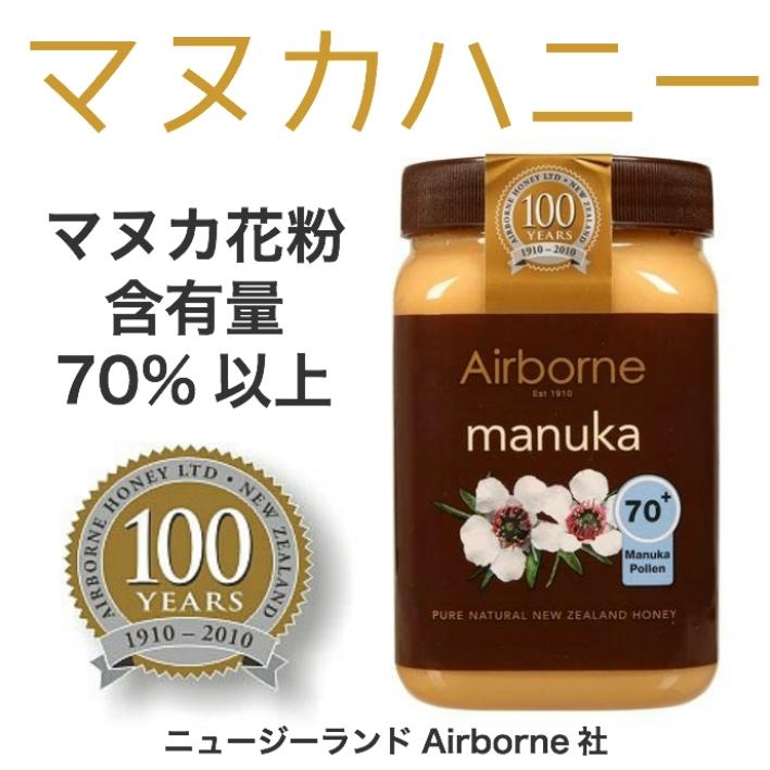 マヌカハニー ニュージーランド産はちみつ エアボーン Airborne 70プラス 免疫力アップ 花粉症 250g