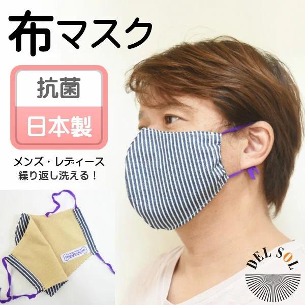 マスク 布製 日本製 抗菌 洗える おしゃれ レディース メンズ 大人用 男性用/女性用