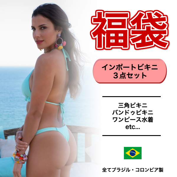 福袋 水着 ビキニ レディース ブラジリアンビキニ ブラジル セット ビーチグッズ ビーチファッション 3点セット