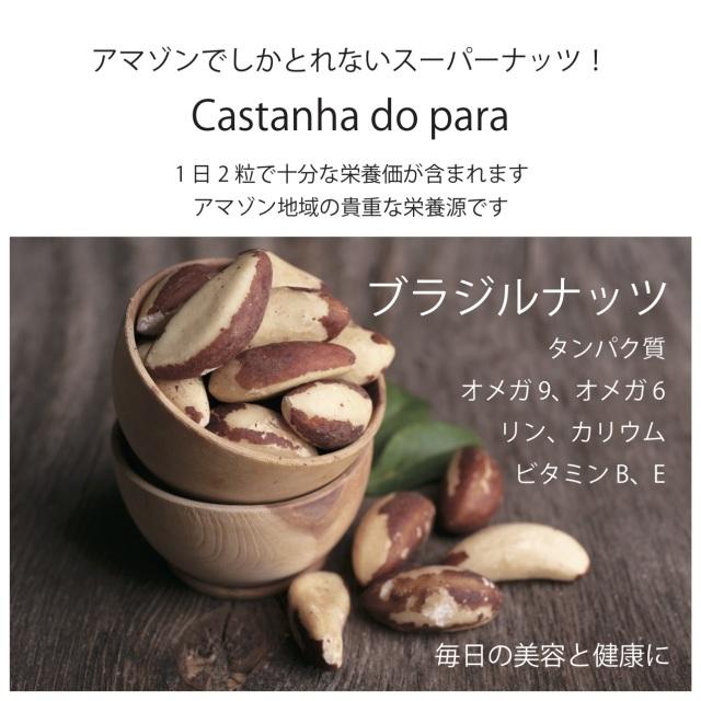 ブラジルナッツcastanhadopara