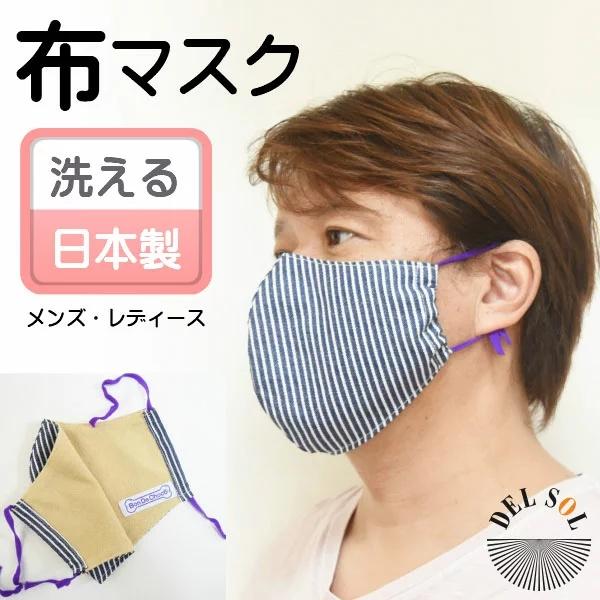 マスク 布製 日本製 洗える おしゃれ レディース メンズ 大人用 男性用/女性用3色