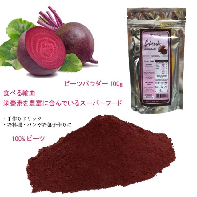 ビーツ 粉末 パウダー100g 健康 100% 奇跡の野菜 スーパーフード 無添加 飲む点滴 鉄分