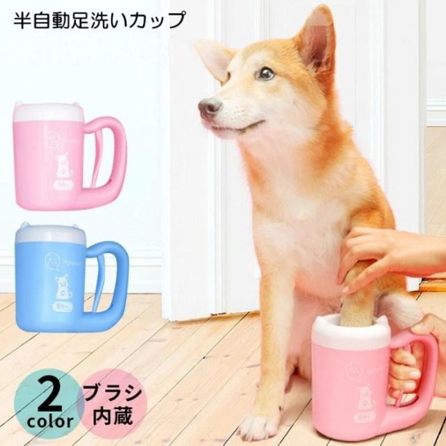 足洗い 犬 ペット用品 ドッグ 半自動 足洗いカップ 抗菌シリコン 肉球 足洗浄カップ 簡単 おしゃれ