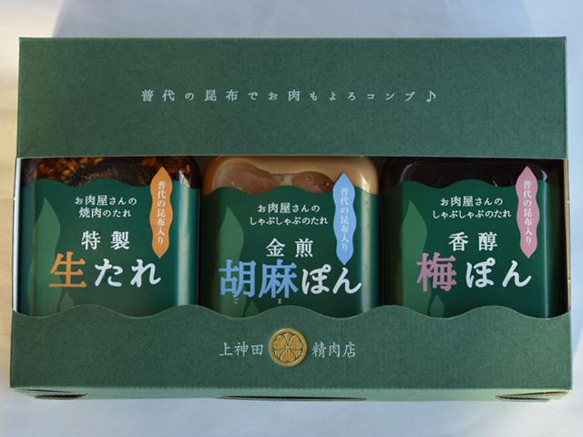 上神田精肉店 普代の昆布シリーズ(ミニ) 3本セット