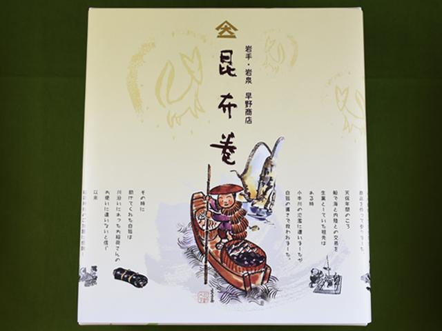 早野商店 昆布巻き セット04