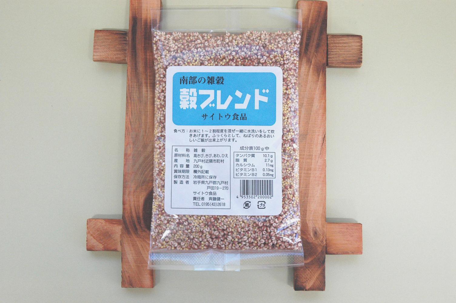 雑穀 アマランサス タカキビ 岩手県北 サイトウ食品