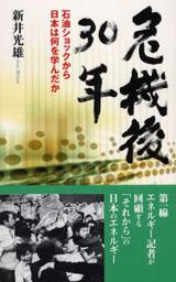 危機後30年 石油ショックから日本は何を学んだか