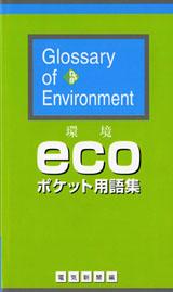 環境ecoポケット用語集