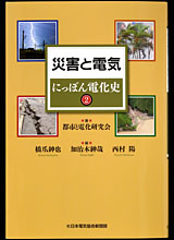 <にっぽん電化史2> 災害と電気