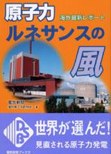 原子力ルネサンスの風 海外最新レポート
