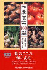 四季旬菜100選
