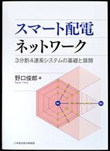 スマート配電ネットワーク 3分割4連系システムの基礎と展開