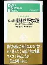 とことん語る 福島事故と原子力の明日 -学生と原子力OBの往復書簡-