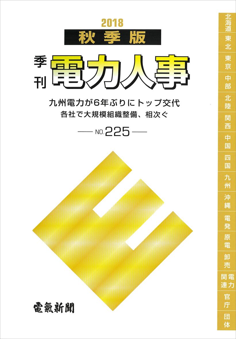 電力人事2018年秋季版(No.225)
