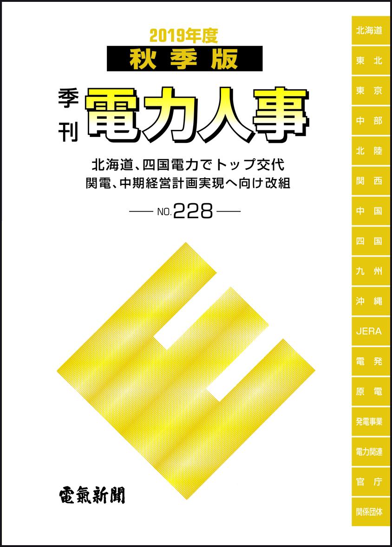 電力人事2019年度秋季版No.228