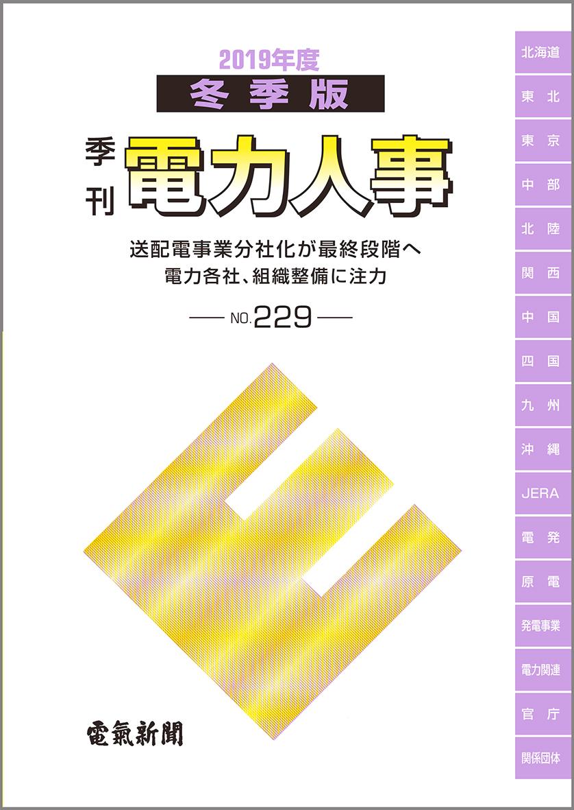 電力人事2019年度冬季版(№229)