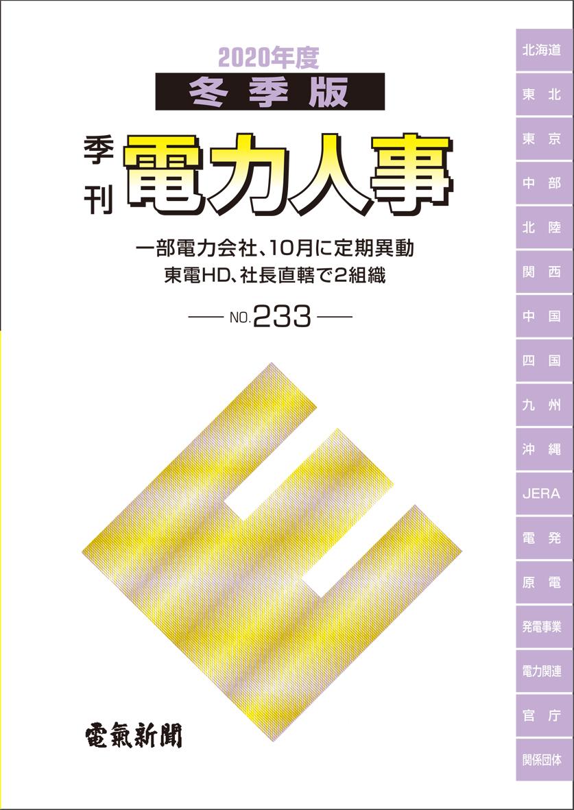 季刊電力人事2020年冬季版(No.233)