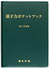原子力ポケットブック2015年版
