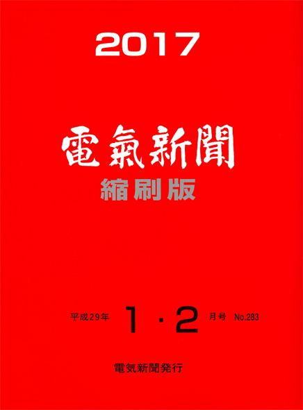 電気新聞縮刷版2017年1・2月