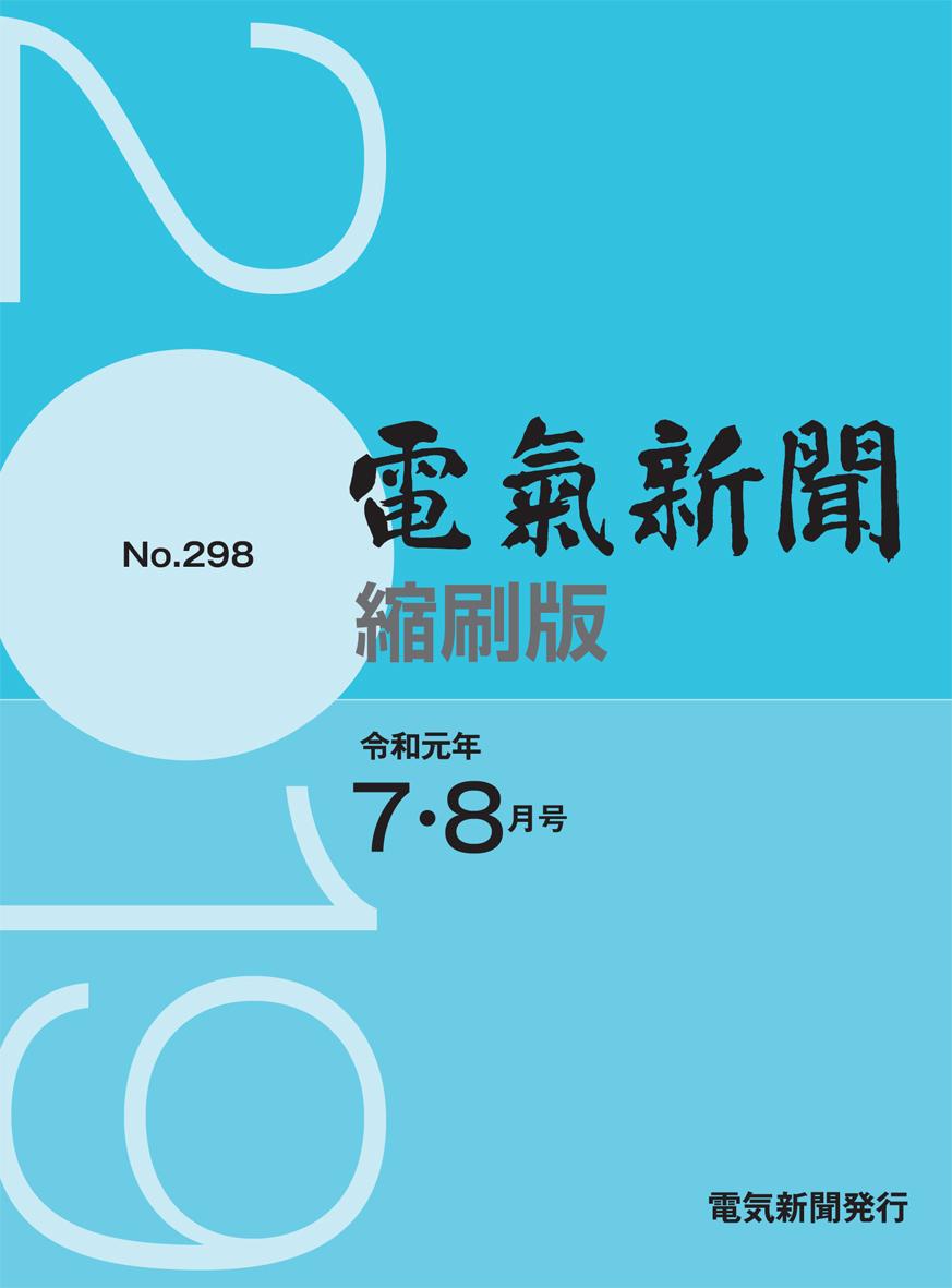 電気新聞縮刷版2019年7・8月号(No.298)