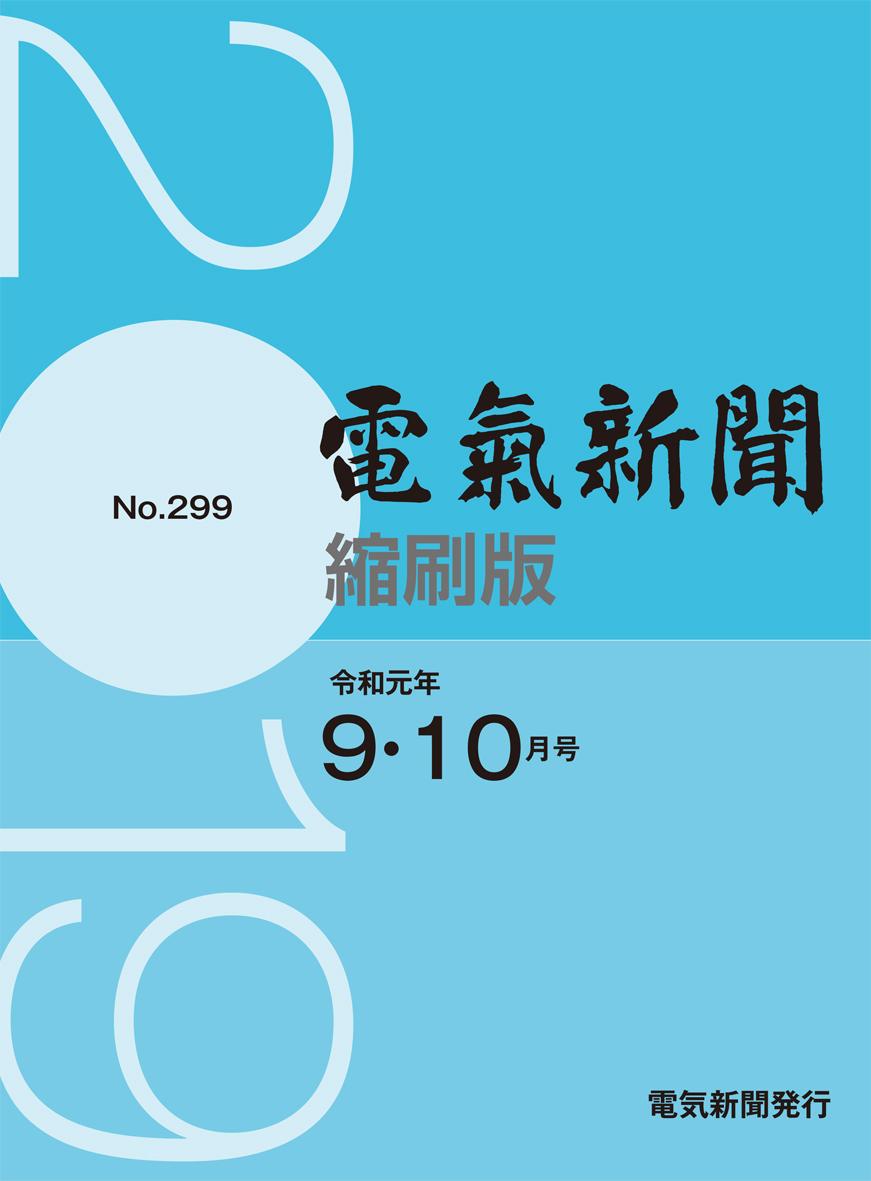 電気新聞縮刷版2019年9・10月号(No.299)