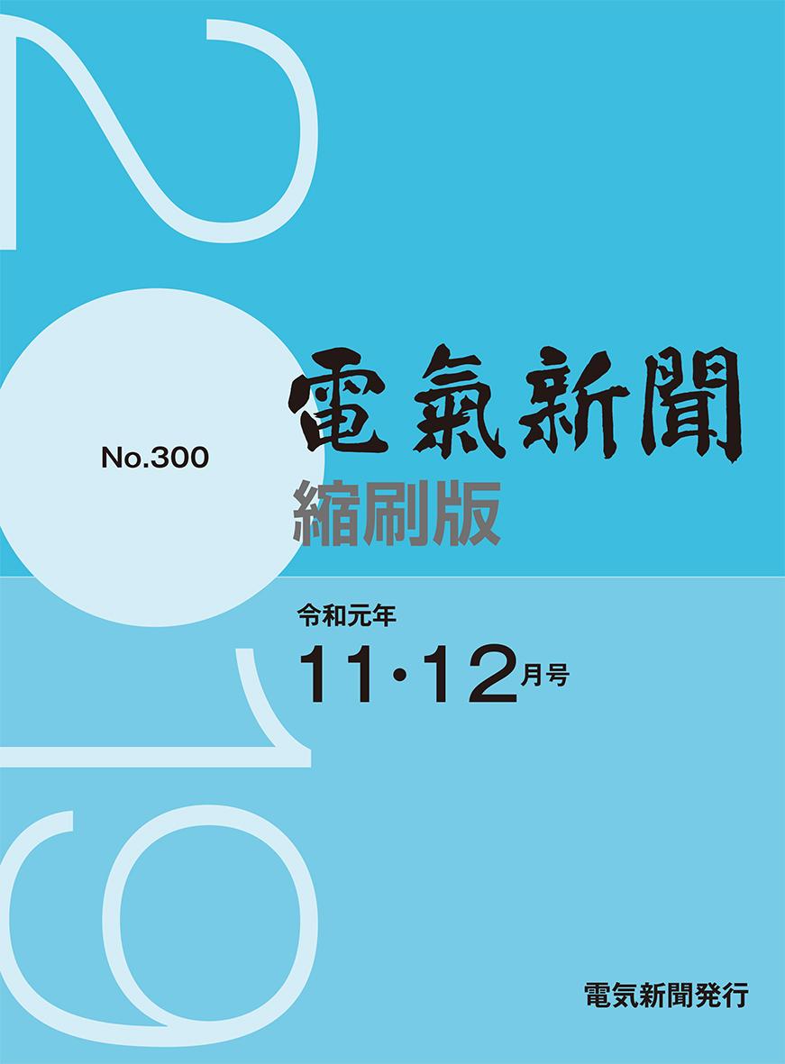 電気新聞縮刷版2019年11・12月号(No.300)