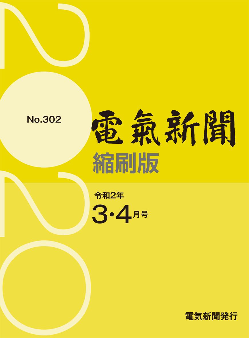電気新聞縮刷版2020年3・4月号(No.302)