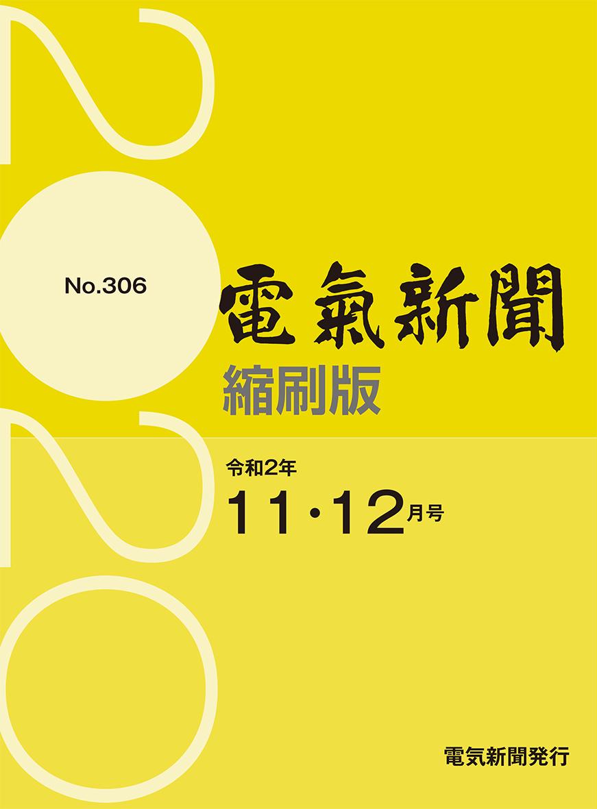縮刷版2020年11・12月号(№306)