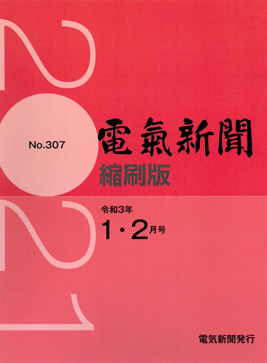 縮刷版2021年1.2月号(№307)