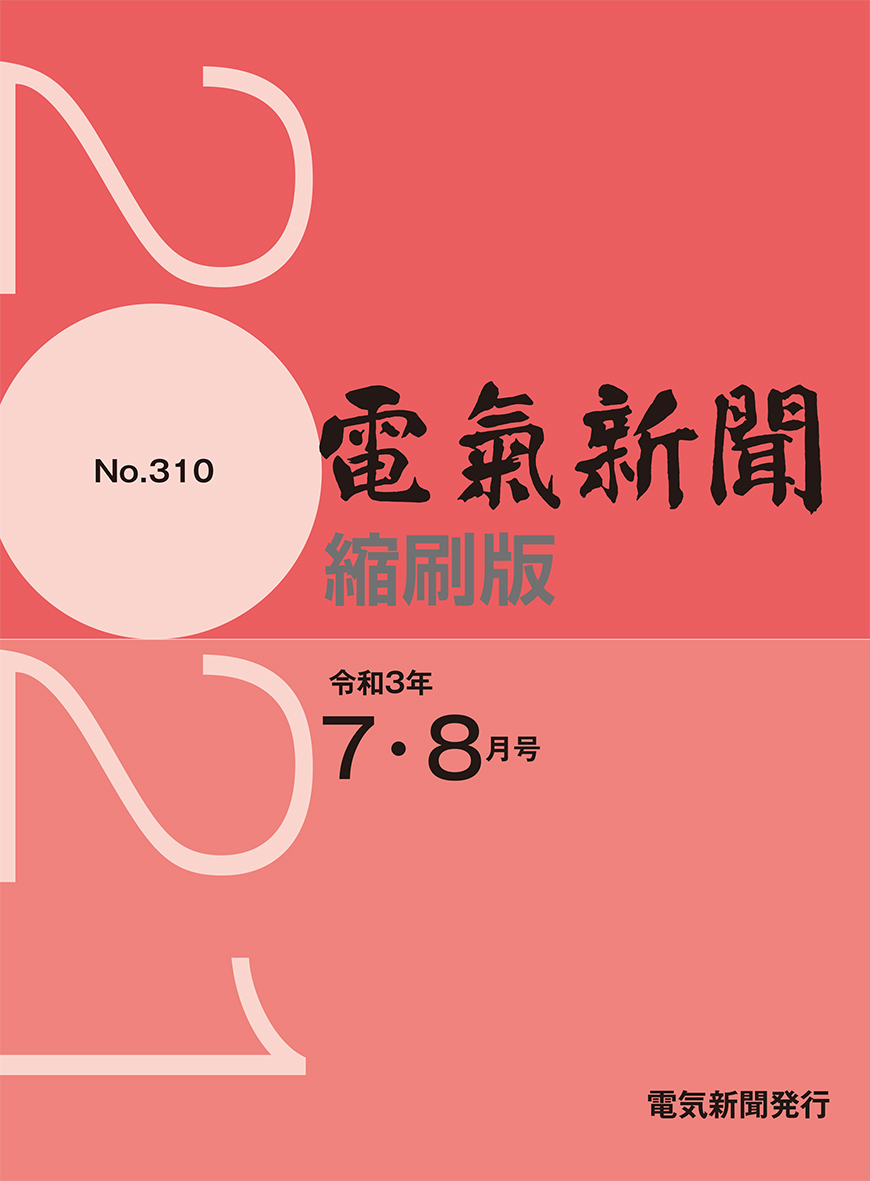 電気新聞縮刷版2021年7・8月号(No.310)