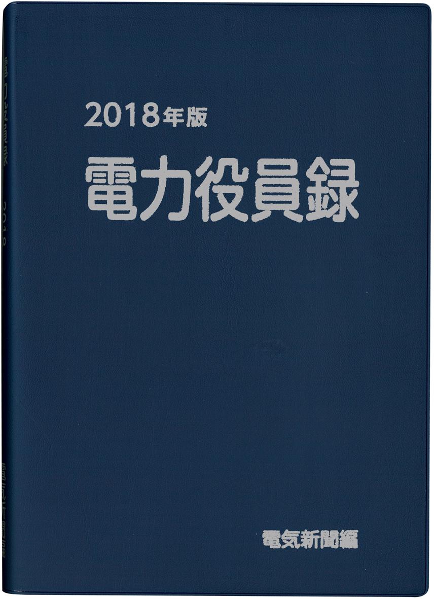 電力役員録2018年版