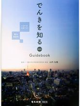 【冊子】でんきを知るガイドブック2016