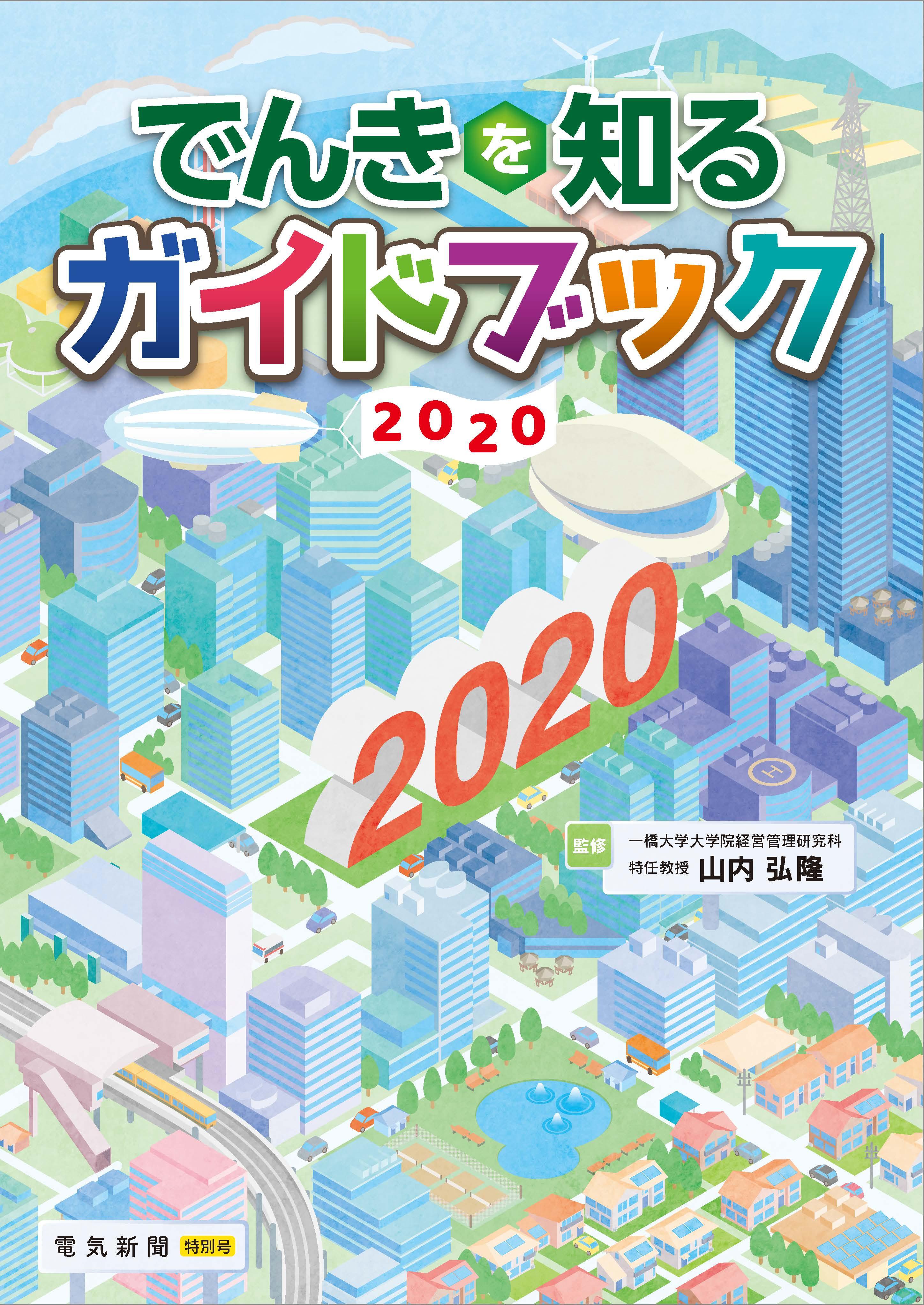 でんきを知るガイドブック2020表紙
