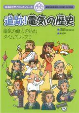 【冊子】追跡!電気の歴史
