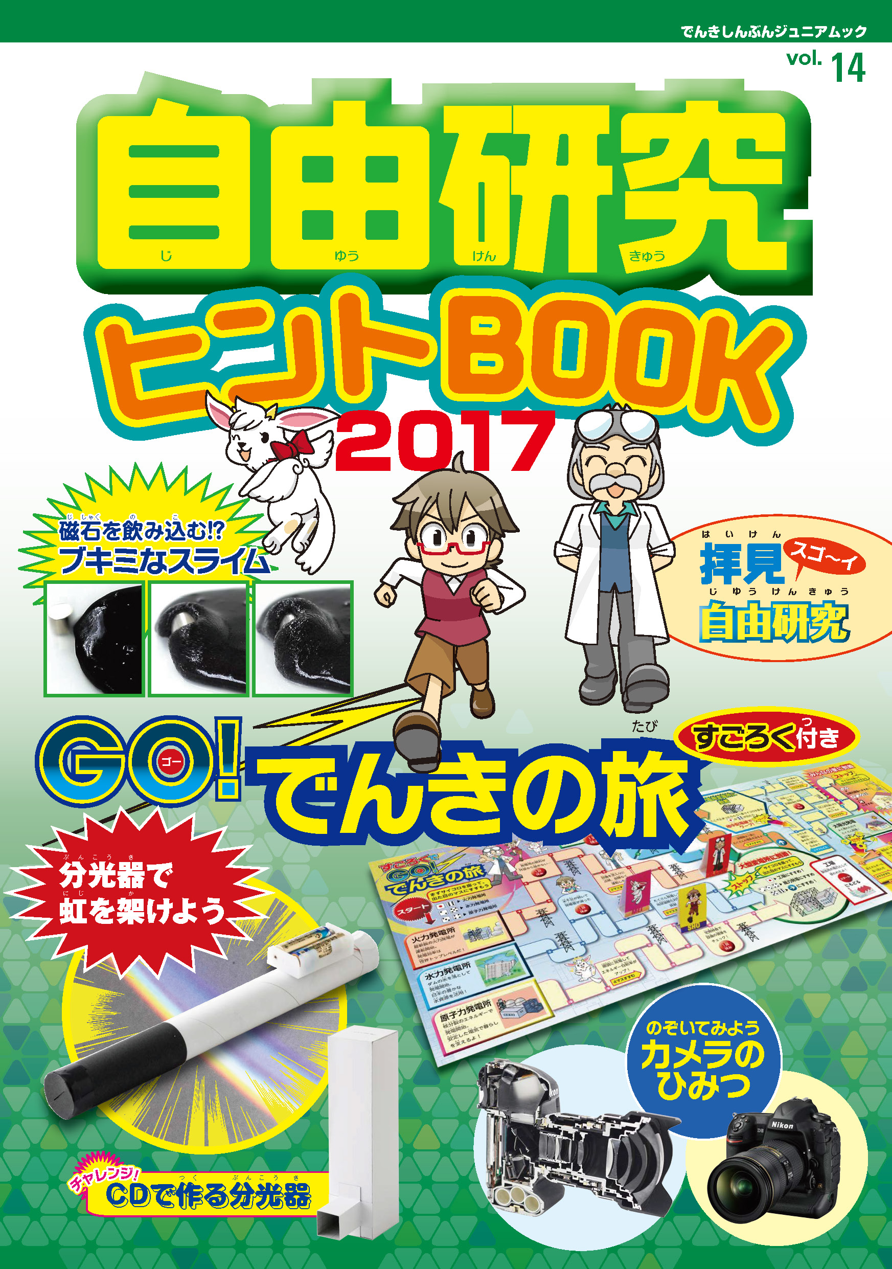 自由研究ヒントBOOK2017_表紙