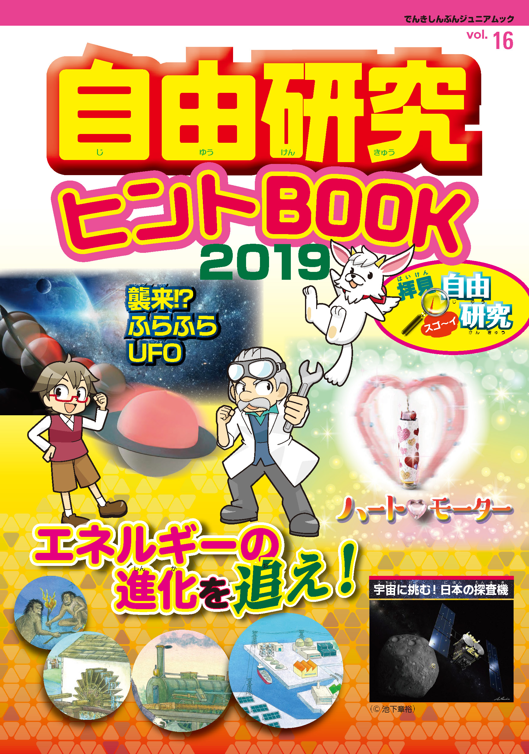 自由研究ヒントBOOK2019_表紙