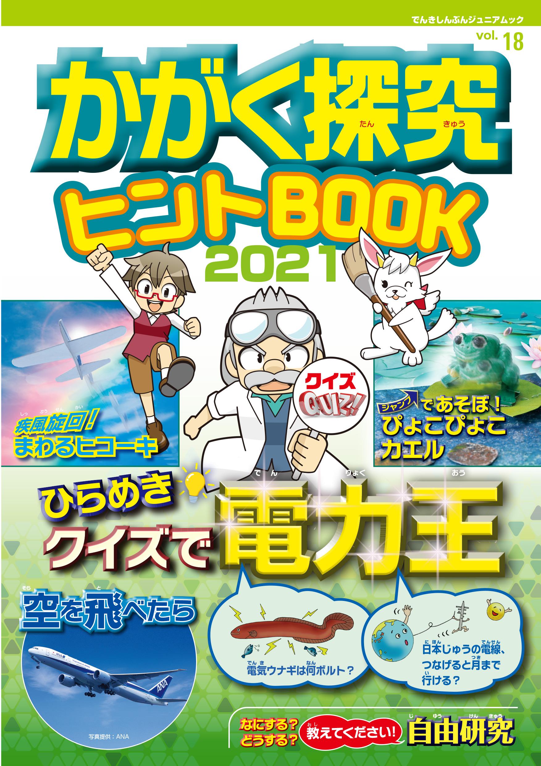 かがく探究ヒントBOOK2021表紙