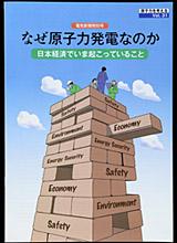 【冊子】なぜ原子力発電なのか 日本経済でいま起こっていること