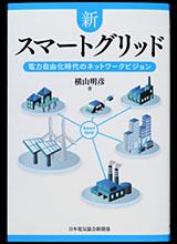 新スマートグリッド 電力自由化時代のネットワークとビジョン