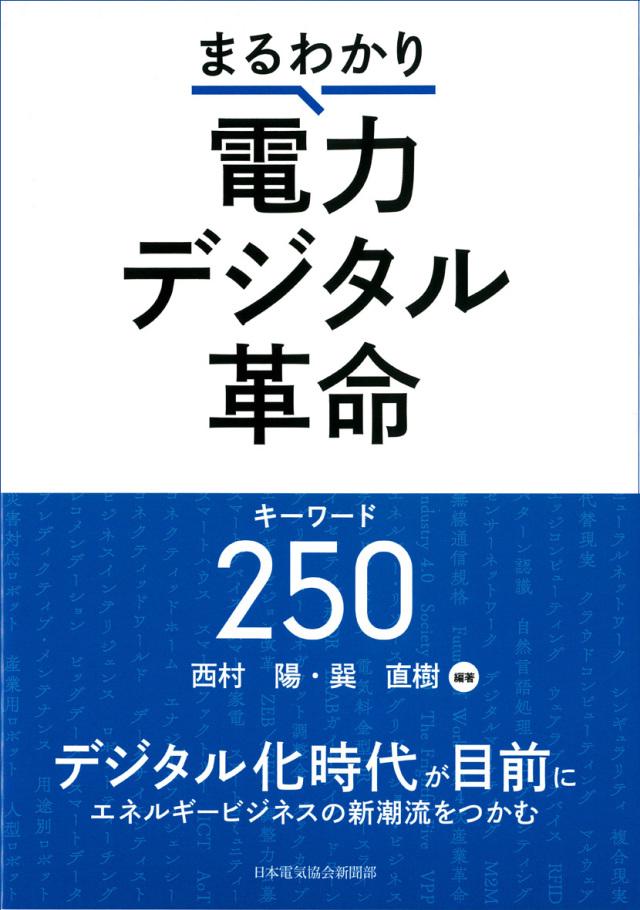 まるわかり電力デジタル革命キーワード250