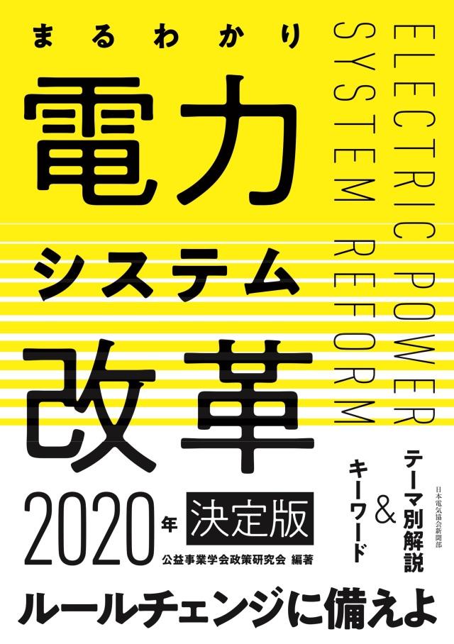 まるわかり電力システム改革2020年決定版.jpg
